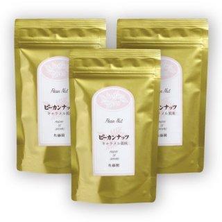 【季節限定】ピーカンナッツ「キャラメル」(3袋)