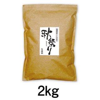 ひすい米「秋祭り」2kg