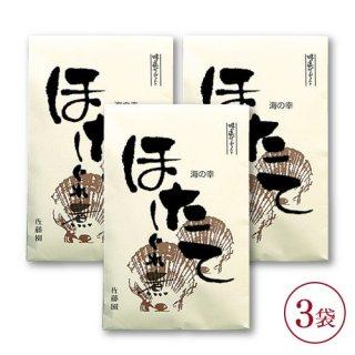 【お買い得】ほたてしぐれ煮(3袋)