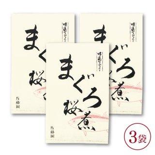 【お買い得】まぐろ桜煮(3袋)