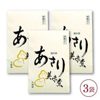 【お買い得】あさり美味煮(3袋)