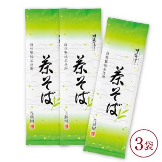【お買い得】茶そば(3袋)
