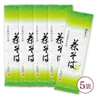 【お買い得】茶そば(5袋)
