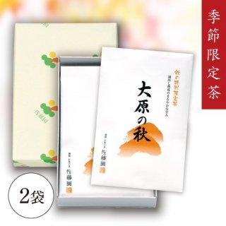 【贈答用】大原の秋(化粧箱入2袋)