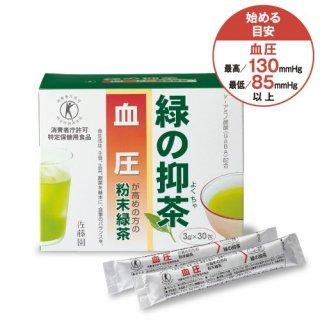 緑の抑茶「血圧」(30包/約30日分)