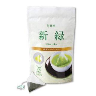新緑ティーバッグ(2.5g×20コ)