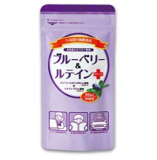 【お買い得】ブルーベリー&ルテイン+DHA(2袋)