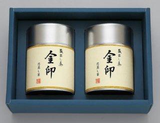 蔵出し金印 100g(帯缶2本)
