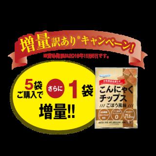 【増量キャンペーン】こんにゃくチップスごぼう風味(5袋+1袋)