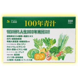100年青汁(4g×31包入)