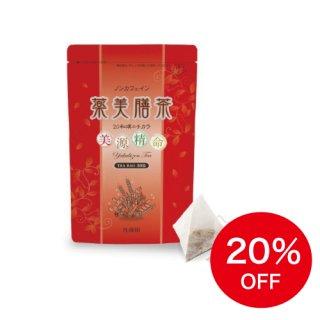 【アウトレット価格】薬美膳茶