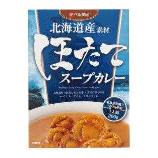 北海道産ほたてスープカレー