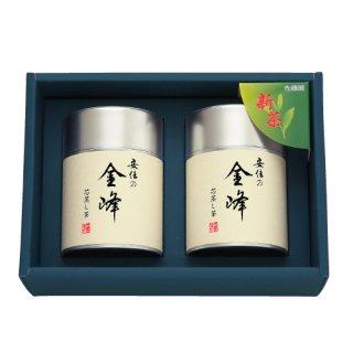 【新茶】【贈答用】安倍の金峰100g帯缶(化粧箱入2本)