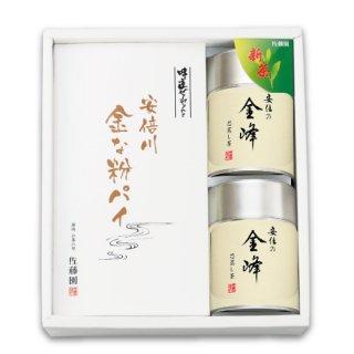 【新茶】【贈答用】金峰+金な粉パイのセット