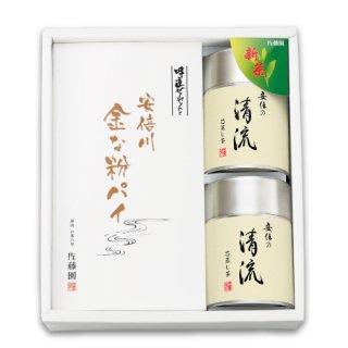 【新茶】【贈答用】清流+金な粉パイのセット