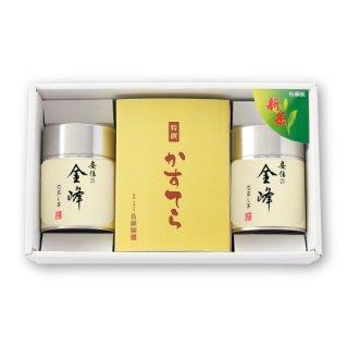 【新茶】【贈答用】金峰+特撰かすてらのセット
