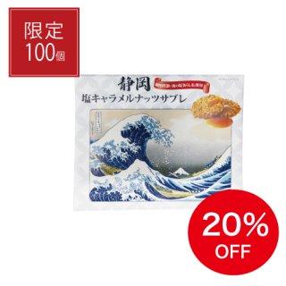【アウトレット価格】静岡塩キャラメルナッツサブレ