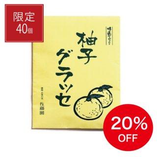 【アウトレット価格】柚子グラッセ
