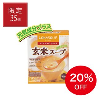 【アウトレット価格】玄米スープ(12袋入)
