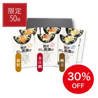 【アウトレット価格】贅沢だし茶漬け(3種類×2食)