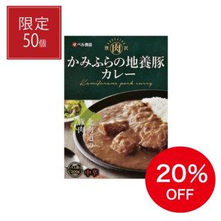 【アウトレット価格】かみふらの地養豚カレー