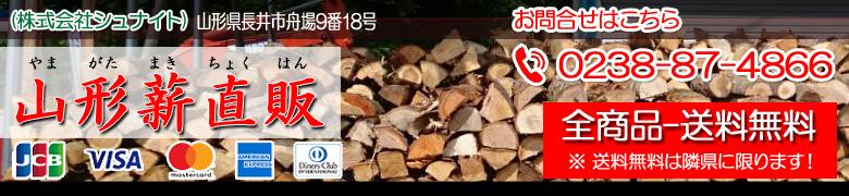 山形薪直販(まき ちょくはん)