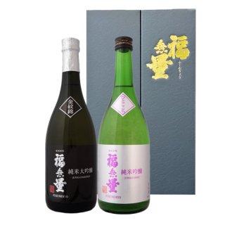 福無量 純米大吟醸&純米吟醸 720ml×2本 ギフトセット