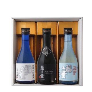福無量 純米大吟醸&生貯蔵2種 300ml×3本 ギフトセット