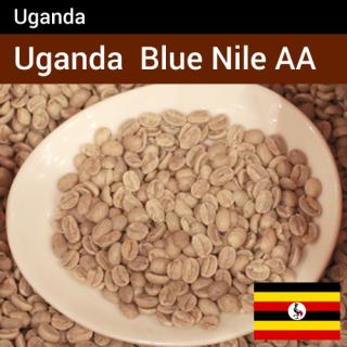 ウガンダ ブルーナイル AA