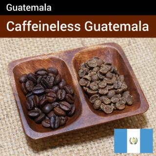 カフェインレス グァテマラ