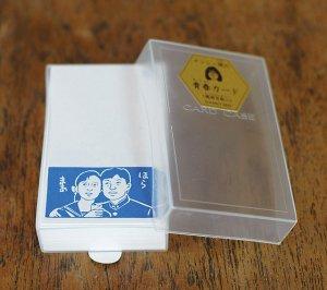 倉敷意匠 ナンシー関の青春カード 100枚入り
