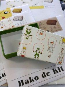 ますこえり ハコデキット 名刺サイズ  可愛い小箱が作れるキット