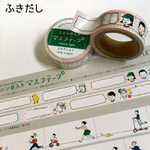 ますこえりマスキングテープ ミシン目入りマスコテープ(ふきだし)