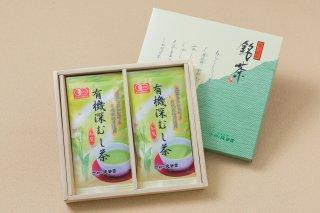 〈お茶の沢田園〉有機深むし茶ギフト