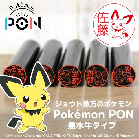 「Pokemon PON」(ジョウト地方)黒水牛タイプ