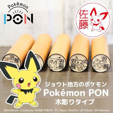「Pokemon PON」(ジョウト地方)木彫りタイプ