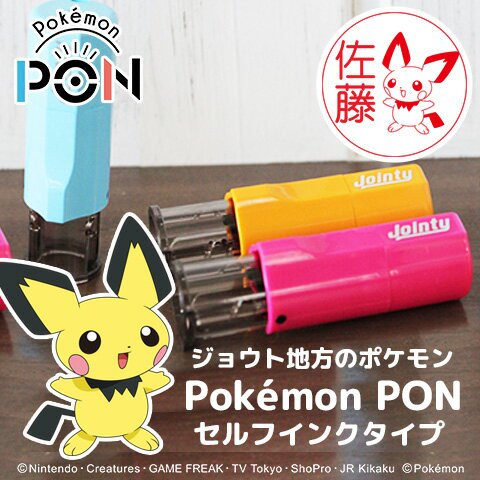 「Pokemon PON」(ジョウト地方)セルフインクタイプ