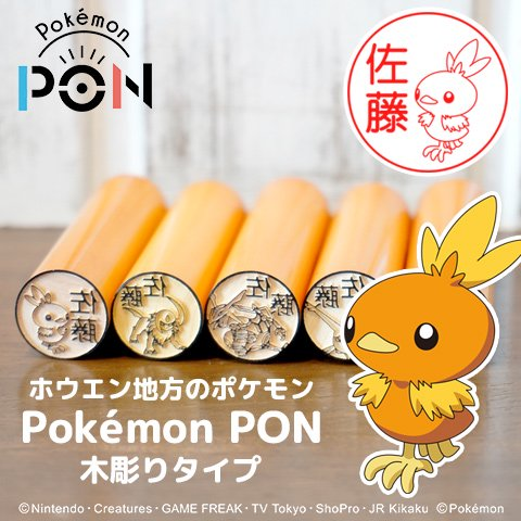 「Pokemon PON」(ホウエン地方)木彫りタイプ
