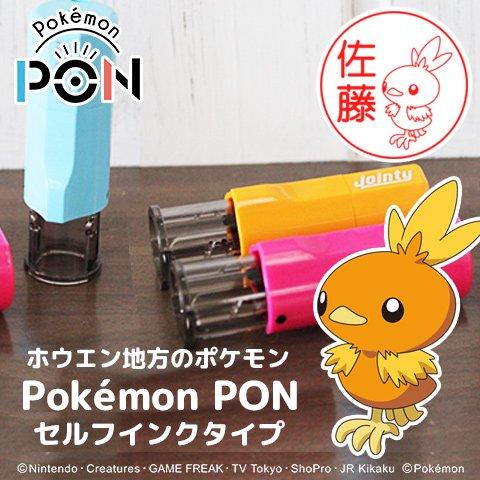 「Pokemon PON」(ホウエン地方)セルフインクタイプ