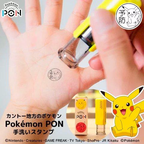 「Pokemon PON」 手洗いスタンプ(カントー地方)