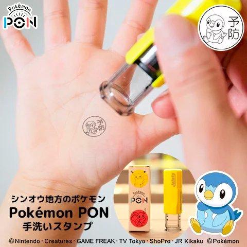 「Pokemon PON」手洗いスタンプ(シンオウ地方)