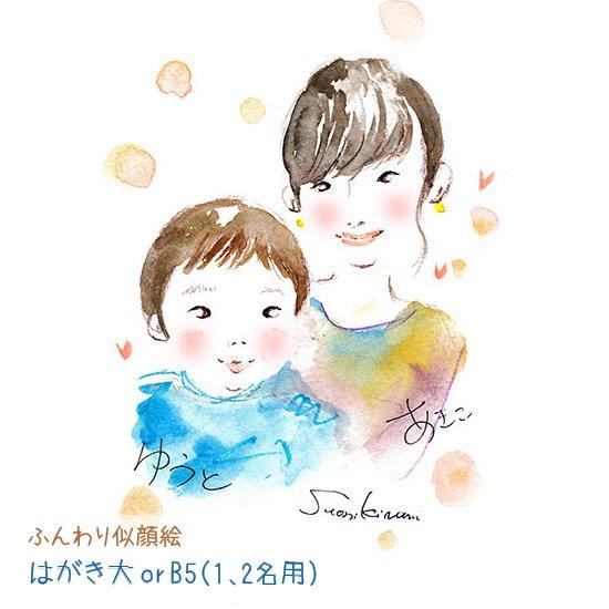 ふんわり、お子さま・ご家族の似顔絵 はがき大 or B5(1、2名用)
