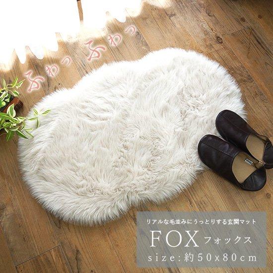 ふわふわフェイクファーマット フォックス 約50x80cm ラグ カーペット通販 びっくりカーペット