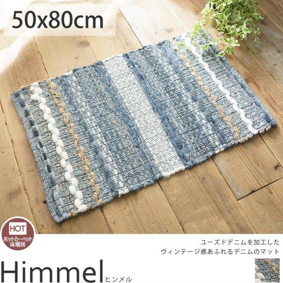 ヒンメル マット 約50x80cm