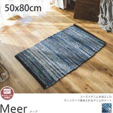 【当店オリジナル】ユーズドデニム使用の玄関マット 『メーア 約50x80cm』■完売