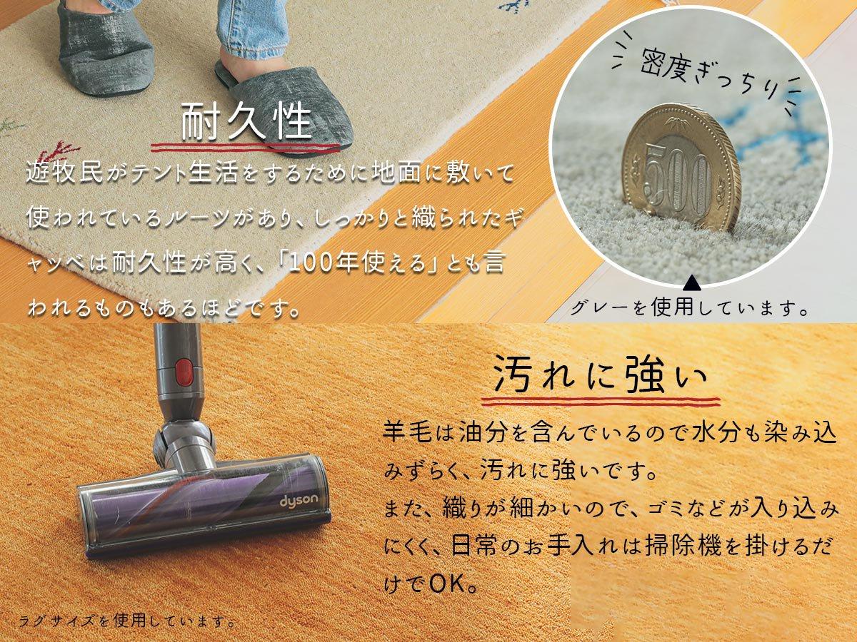 超激安!天然羊毛インド製手織りギャッベの玄関マット『キヨラ アイボリー 玄関マット』