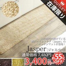 超人気の大ヒット商品ラグ『Jasper(ジャスパー)』のキッチンマット Jasper ジャスパー キッチンマット■欠品(次回入荷未定)