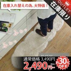 ふわふわフェイクファーキッチンマット 『フォックス』 3サイズ