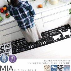 ネコ大好き!洗濯機で洗えるすべり止め付きマット『ミーア キャットストリート』■完売:45x120