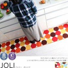 モダンなドット柄!洗濯機で洗える、すべり止め付きキッチンマット『ジョリー オレンジ』